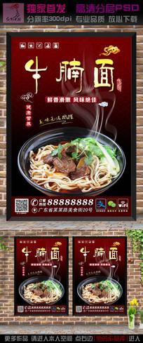 牛腩面美食海报设计