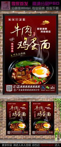 牛肉鸡蛋面美食海报设计