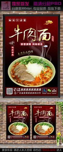 牛肉面美食海报广告设计