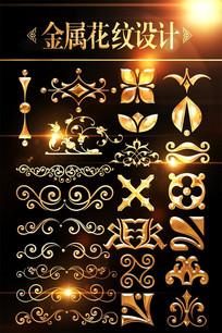 欧式金属花纹图案素材设计