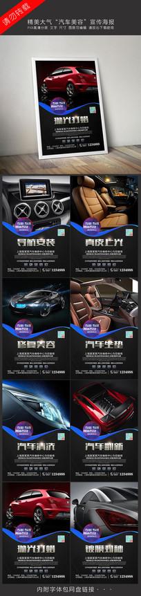 汽车美容海报设计