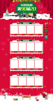汽车配件用品圣诞元旦双旦首页模板
