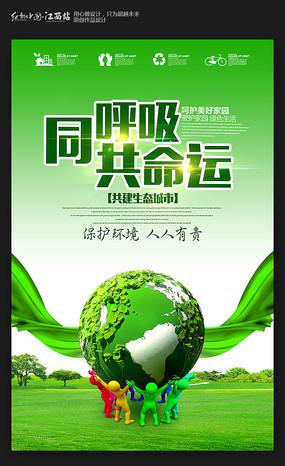 清新风同呼吸共命运绿色城市公益环保海报设计