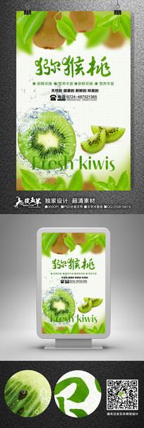 清新猕猴桃宣传海报
