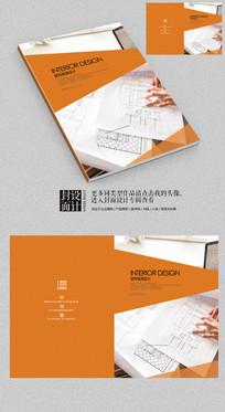 室内家装设计画册封面