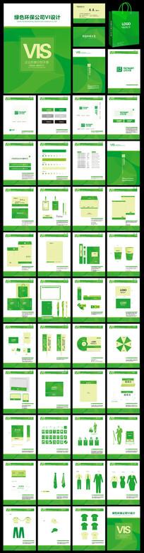 时尚大气绿色环保VI设计