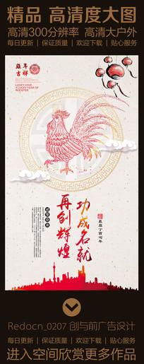 手绘中国风鸡年再创辉煌新春宣传海报模板设计