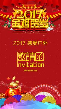 新年春节邀请函h5海报设计