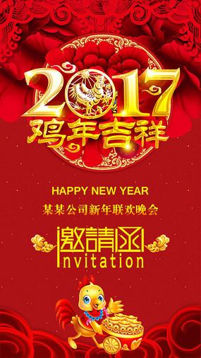 新年快乐h5页面设计