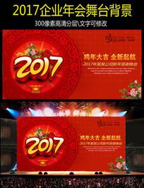喜庆中国风2017年会背景