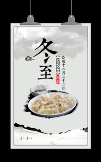 中国风冬至饺子宣传海报