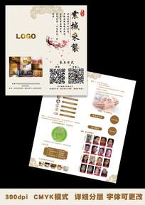 中国风美容院活动双折页