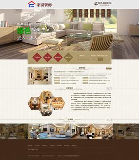 装饰公司网站 PSD
