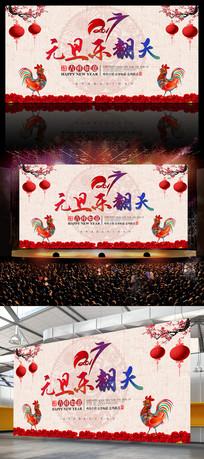 2017鸡年元旦晚会中国风企业年会展板