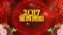 2017金鸡贺岁中式春节背景视频