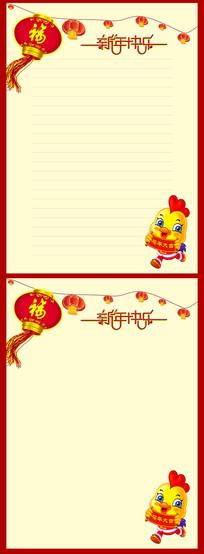 2017年鸡年新年快乐信纸背景