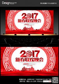 2017年新春联欢晚会舞台背景展板设计