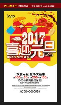 2017年喜迎元旦节促销海报