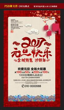 2017年元旦快乐新年促销海报