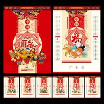 2017年中国吉祥福喜庆艺术挂历模板