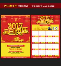 2017元旦快乐超市宣传单设计