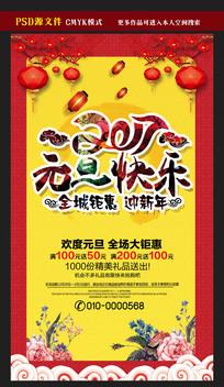 2017元旦快乐钜惠促销海报