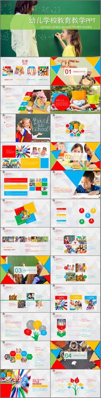 炫彩幼儿学校教育工作汇报通用PPT模板