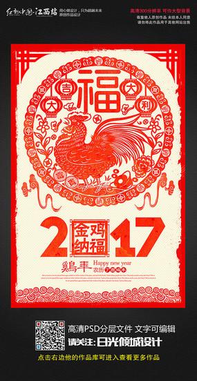创意花纹2017鸡年海报素材鸡年剪纸