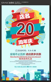 创意卡通20周年店庆海报设计