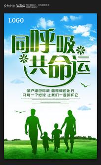 同呼吸共命运绿色城市公益环保海报设计
