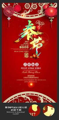 创意中国风剪纸新年春节海报设计