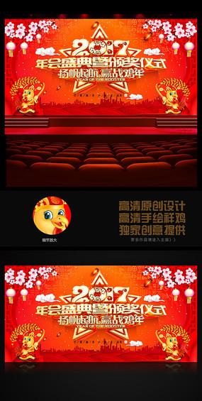 大气颁奖典礼舞台背景设计