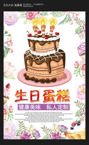 大气蛋糕店生日蛋糕海报