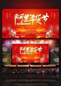 大气中国风淘宝天猫腊八年货节海报