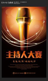大气主持人大赛宣传海报设计