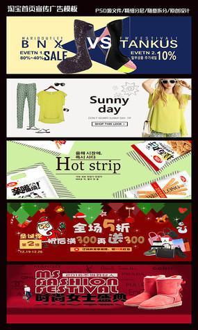 服装宣传广告模板