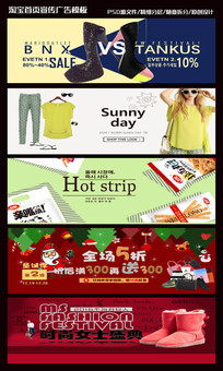 服装宣传广告模板 PSD