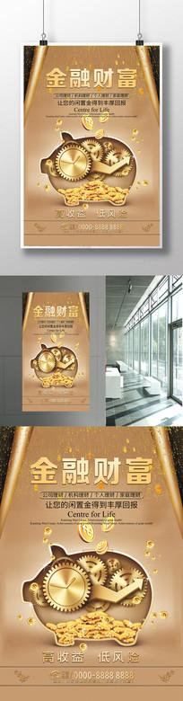 高档金融财富宣传海报