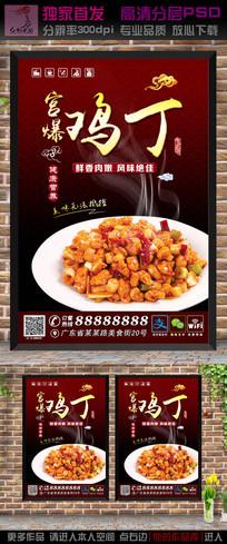 宫爆鸡丁美食海报广告设计