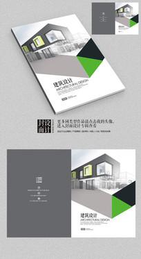 工业设计建筑画册封面