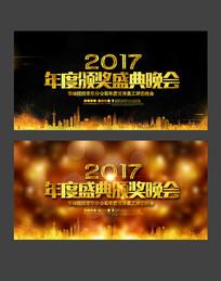 黑金2017年度颁奖盛典舞台背景板设计