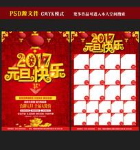 红色2017元旦快乐超市宣传单
