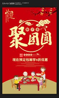 红色喜庆除夕夜年夜饭海报
