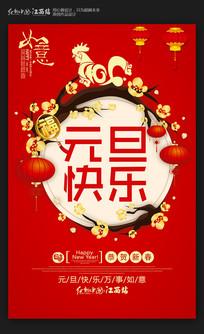 红色喜庆元旦快乐宣传海报