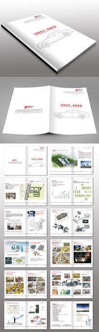 简洁企业汽车装备宣传画册