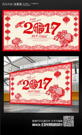 简约2017鸡年海报素材鸡年剪纸年会背景