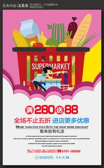 简约超市年终促销海报设计