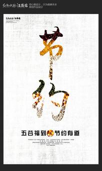 简约节约粮食公益海报设计