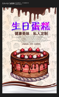 简约生日蛋糕海报