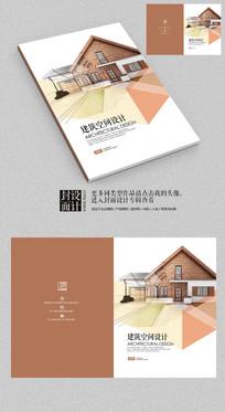 建筑空间艺术设计画册封面
